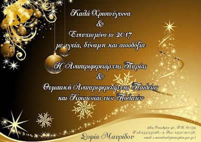 Ευχές της Αντιπεριφερειάρχη Πιερίας για τα Χριστούγεννα
