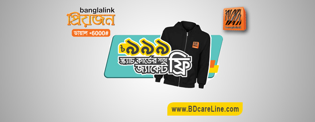 Banglalink 999 Tk scratch card offer