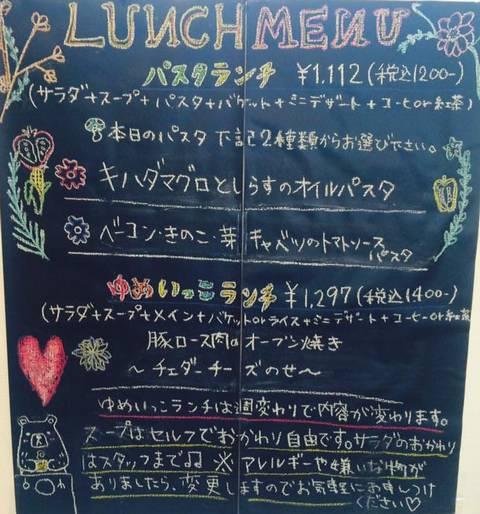 HP情報 キッチン&カフェ Yume icco(ユメイッコ)