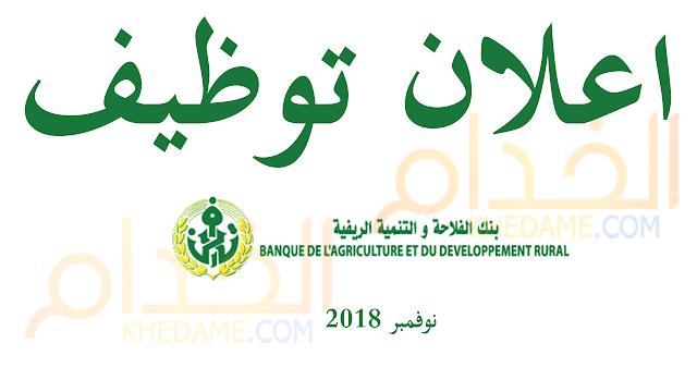اعلان توظيف ببنك الفلاحة و التنمية الريفية - نوفمبر 2018 badr banque recrutement