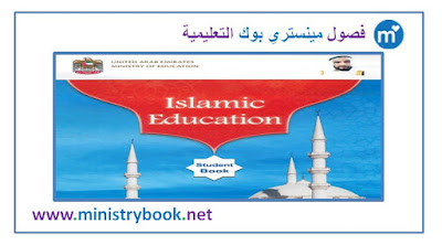 Islamic education book 2018-2019-2020-2021