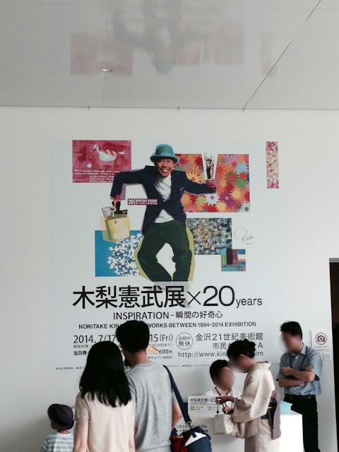 21世紀美術館:木梨憲武展