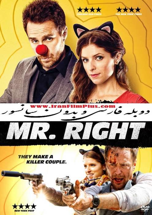 دانلود فیلم دوبله 2015 Mr. Right