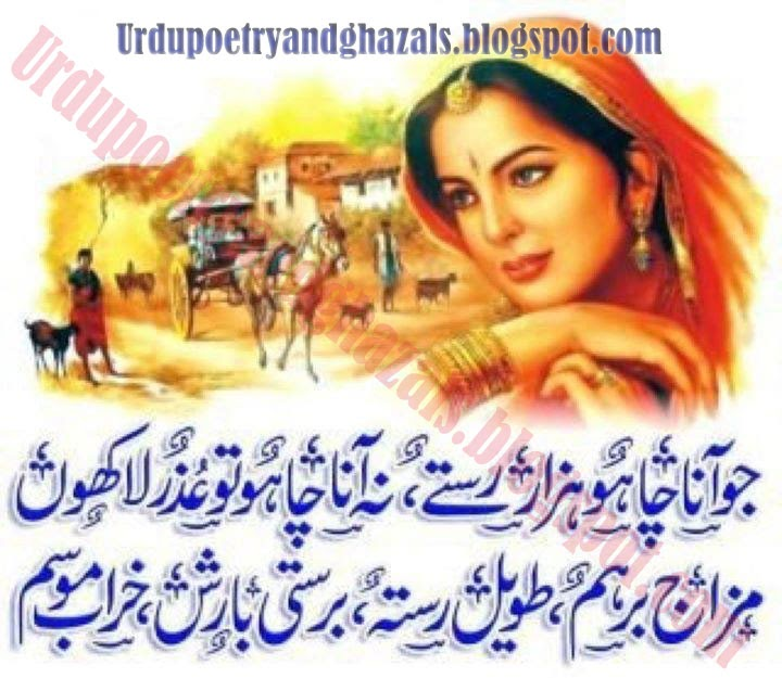 Best Poetry Quotes Of Love In Urdu: Famous Poets