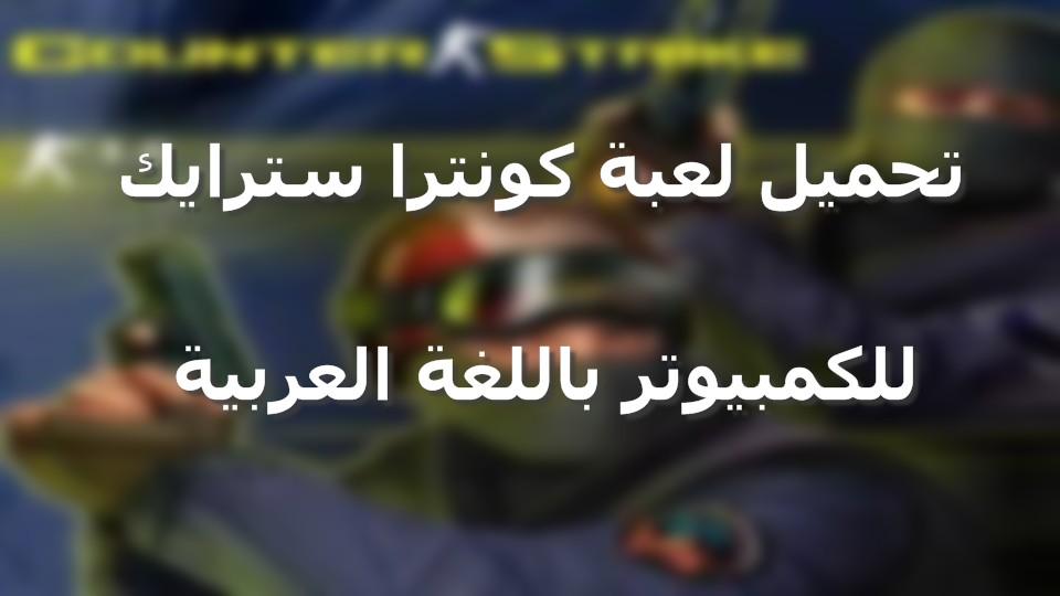 تحميل لعبة كونترا سترايك باللغة العربية