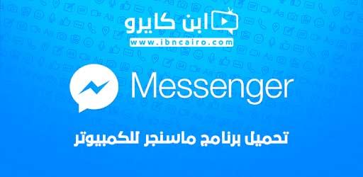 تحميل برنامج فيسبوك ماسنجر للكمبيوتر برابط مباشر