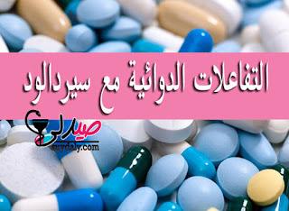 التفاعلات الدوائية مع سيردالود
