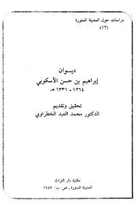 تحميل ديوان إبراهيم بن حسن الأسكوبي pdf