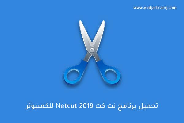 تحميل برنامج نت كت Netcut 2019 للكمبيوتر