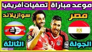 مصر وسوازيلاند الموعد والتوقيت والمعلقين والقنوات الناقلة
