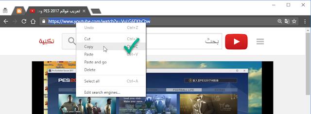 كيفية تشغيل فيديوهات اليوتيوب على مشغل الميديا Vlc Media Player