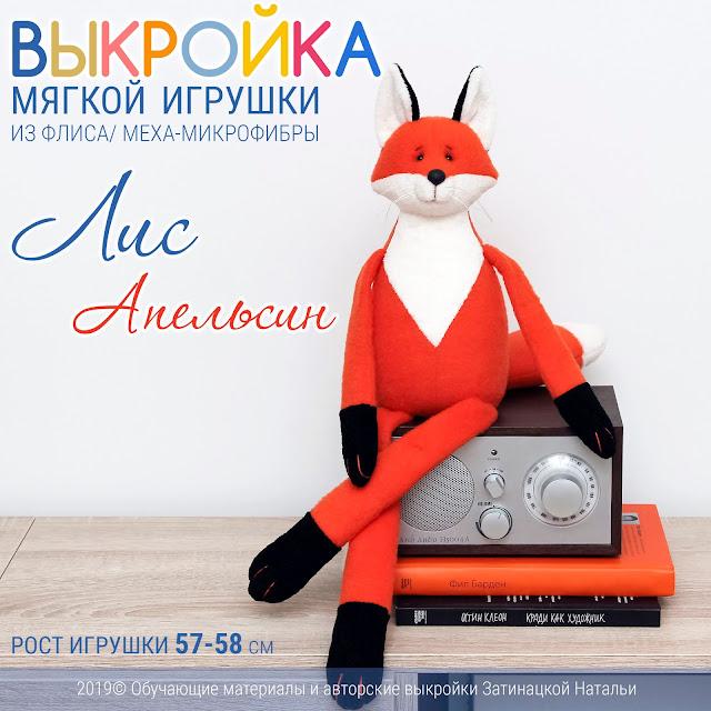 vykroika-igrushki-lis