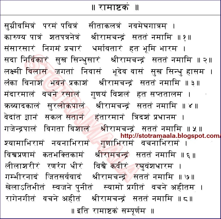 Tulja bhavani stotra