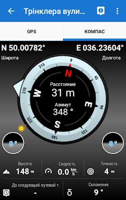 Экран с компасом: показаны расстояние до точки и направление на неё