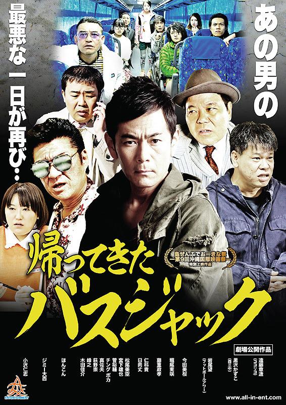 Sinopsis Bus Jack Returns / Kaette Kita Basujyakku (2017) - Film Jepang