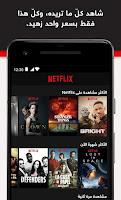تطبيق نت فلكس Netflix (3)
