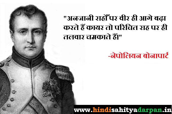 Napoleon Bonaparte Quotes In Hindi नपलयन