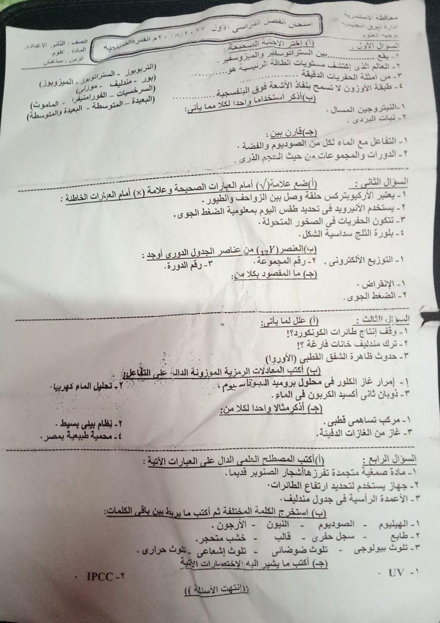 ورقة امتحان العلوم للصف الثانى الاعدادى ترم اول 2018 ادارة شرق الاسكندرية التعليمية