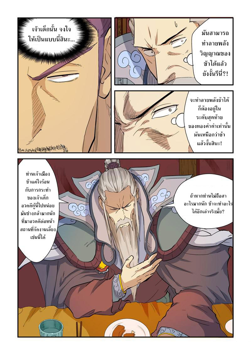 Tales of Demons and Gods ตอนที่ 139.2 หน้า 4