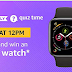 (All Answers)Amazon Apple Watch Quiz – Answer and Win Apple Watch