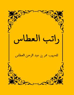 Teks Bacaan Ratib Al Athos Lengkap