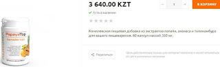 PapayaTop price tenge (ПапайяТоп Цена 3640 тенге).jpg