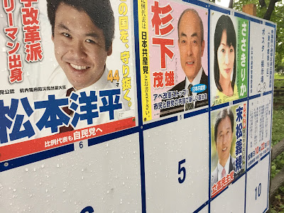 Election board with four election posters stuck on