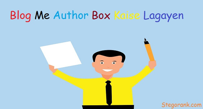 blog me author box kaise add kare blog me author box kaise lagaye blog author box ke liye author bio kaise likhe