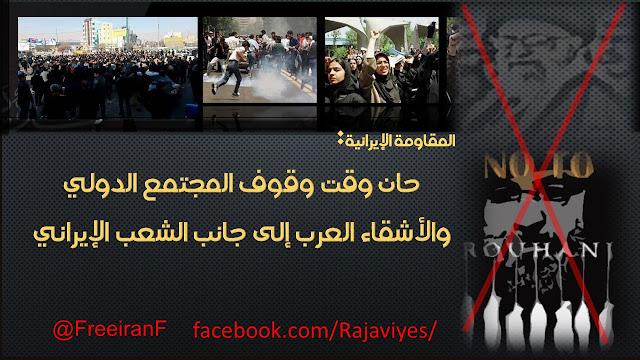 المقاومة الإيرانية: حان وقت وقوف المجتمع الدولي والأشقاء العرب إلى جانب الشعب الإيراني