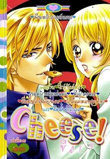 การ์ตูนอัพใหม่ Cheese เล่ม 9