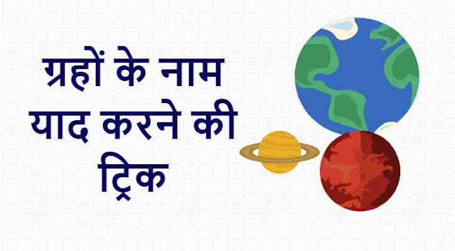 Tricks to Remember the Planets, Trick to remember Planets of Solar System in order, Gk TRICK Q The names of planets from the Sun in increasing order, Trick to learn the Planets names in Order, Planet memory trick,