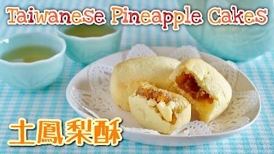 台湾銘菓 土鳳梨酥