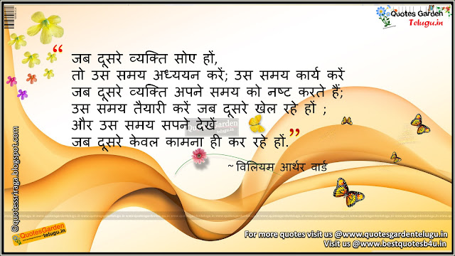 Inspirational quotes in hindi - best of hindi thoughts