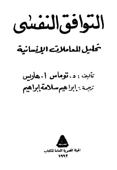 تحميل كتاب التوافق النفسي تحليل المعاملات الانسانيه.pdf
