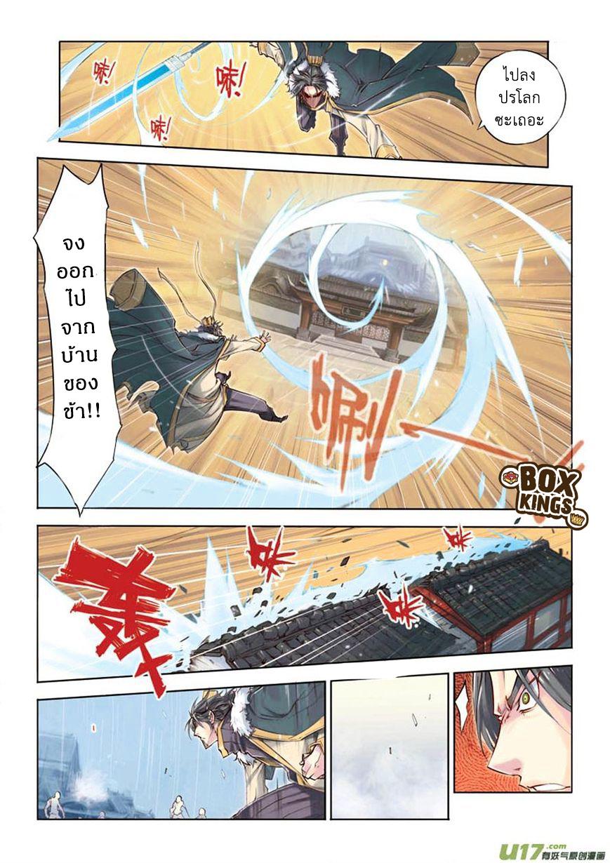 อ่านการ์ตูน Jiang Ye 13 ภาพที่ 7