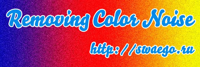 Удаление цветного цифрового шума в Фотошопе