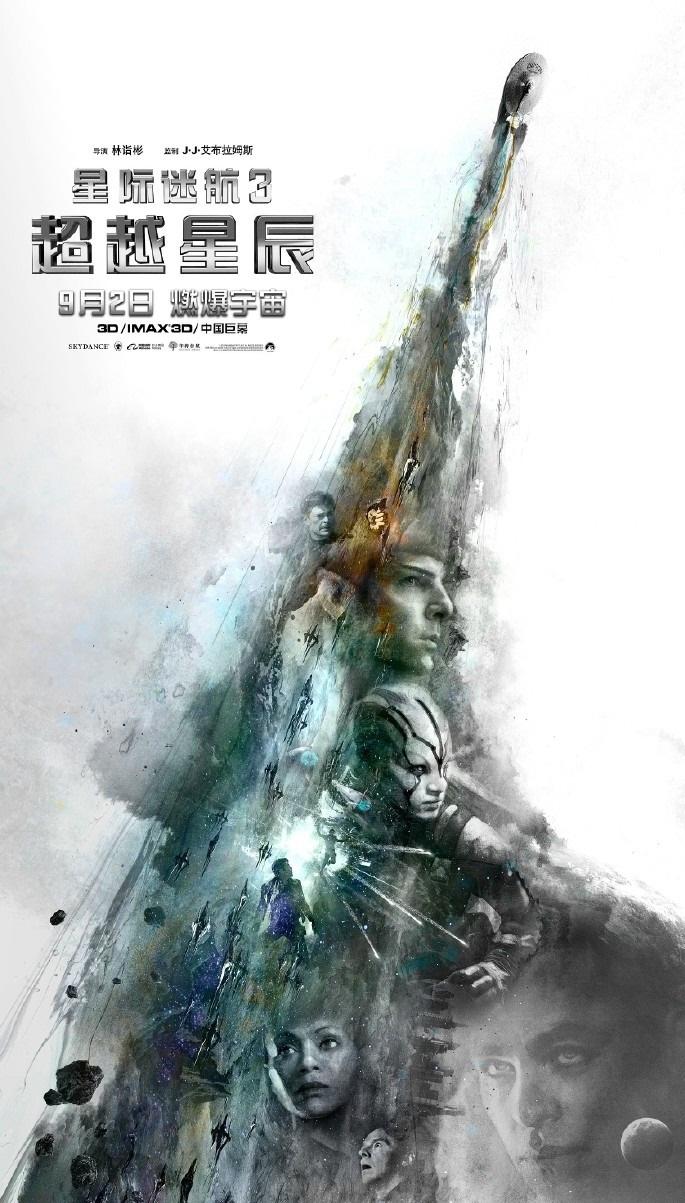 Galaxy Fantasy: Star Trek Beyond muestra los carteles de su estreno ...