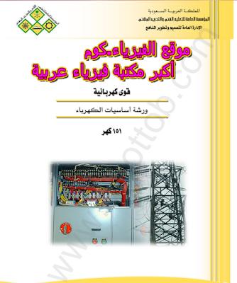 قوي كهربائية (ورشة أساسيات الكهرباء)pdf