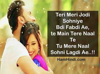 Romantic Status Shayari in Punjabi