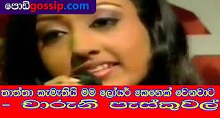 Charuni Pasquel (Keerthi Pasquel's Daughter)