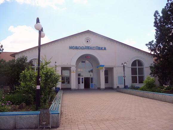 Новоалексеевка. Железнодорожный вокзал