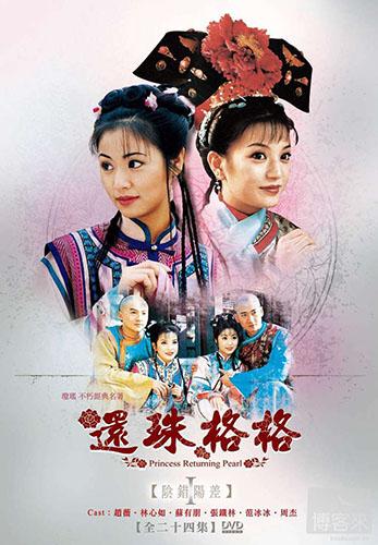Hoàn Châu Cách Cách (Bản 1998)