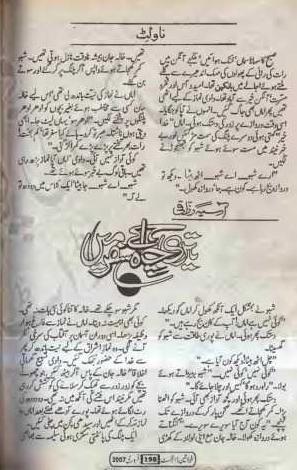 Teri chah ke safar mein novel by Asia Razzaqi Online Reading