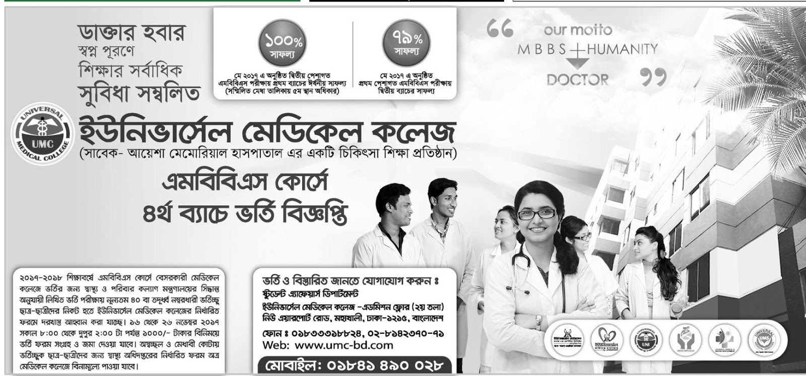Universal Medical College MBBS Admission