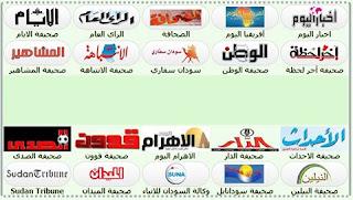 أبرز عناوين الصحف السودانيه  الصادرة صباح اليوم، الإثنين 11 أبريل 2016:
