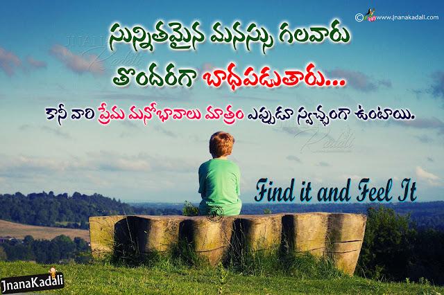 telugu quotes on sensitive persons, best value quotes in telugu, telugu famous telugu sensitive life quotes