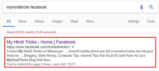 google-par-facebook-profile-kaise-dale