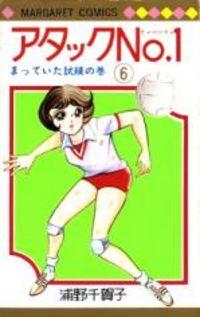 Sakura Ryou March