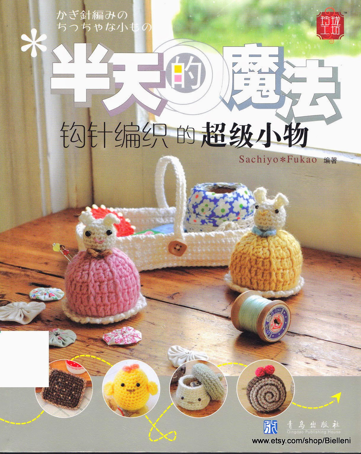 crochet,knits,amigurumi,accessories,home,shoes,pattern,japanese,pdf, kawaii,uncinetto,schemi,diagram,cheap,buku,ebooks,bags,womens,accessories, crochethandbags,dress,clothes,womens,accessories,shawl,stole,vest,bolero, jewelry,baby,kids,children,dolls,toys,plushie,accesories,kawaii,sweets,cake