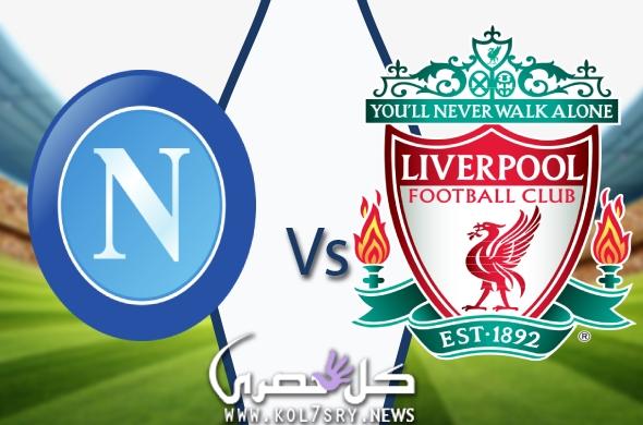 ليفربول تتأهل لدور ال16 بسبب هدف محمد صلاح فى نابولى بالجولة الأخيرة بالمجموعات